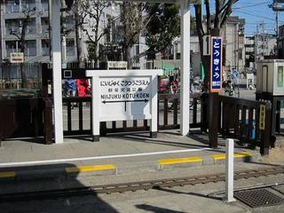 東京都葛飾区 新宿交通公園